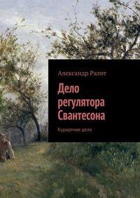 Ралот, Александр  - Дело регулятора Свантесона