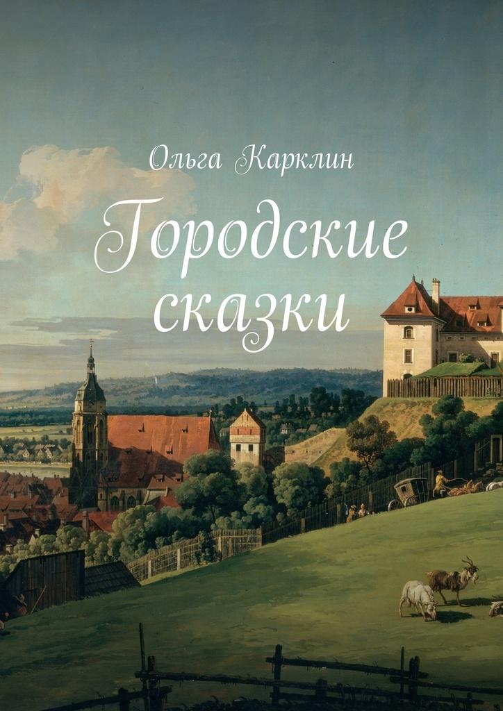 быстрое скачивание Ольга Карклин читать онлайн