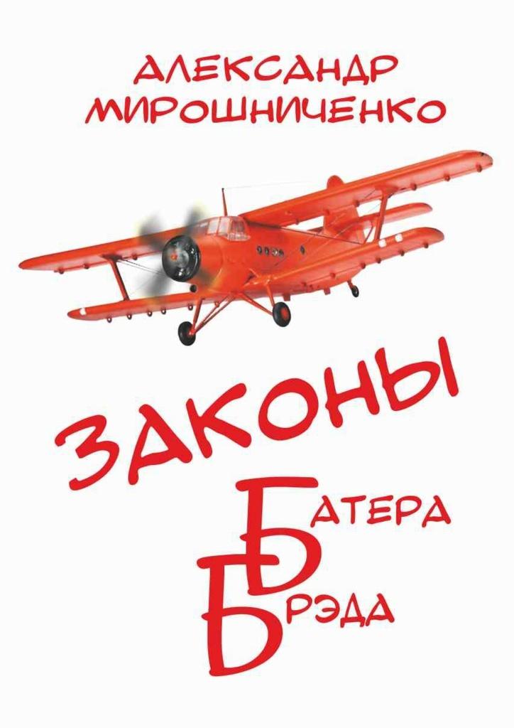 Александр Мирошниченко - Законы Батера Брэда