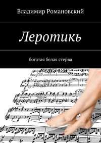 Романовский, Владимир Дмитриевич  - Леротикь