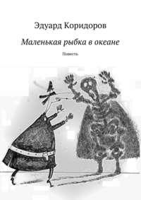 Коридоров, Эдуард  - Маленькая рыбка вокеане