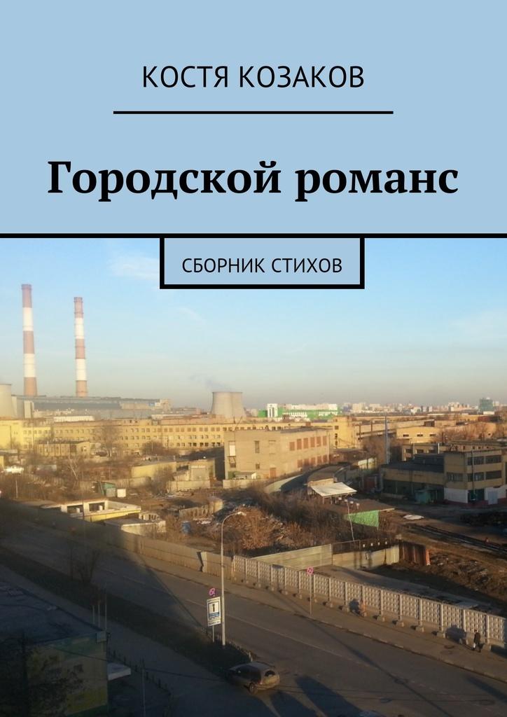 Костя Козаков Городской романс