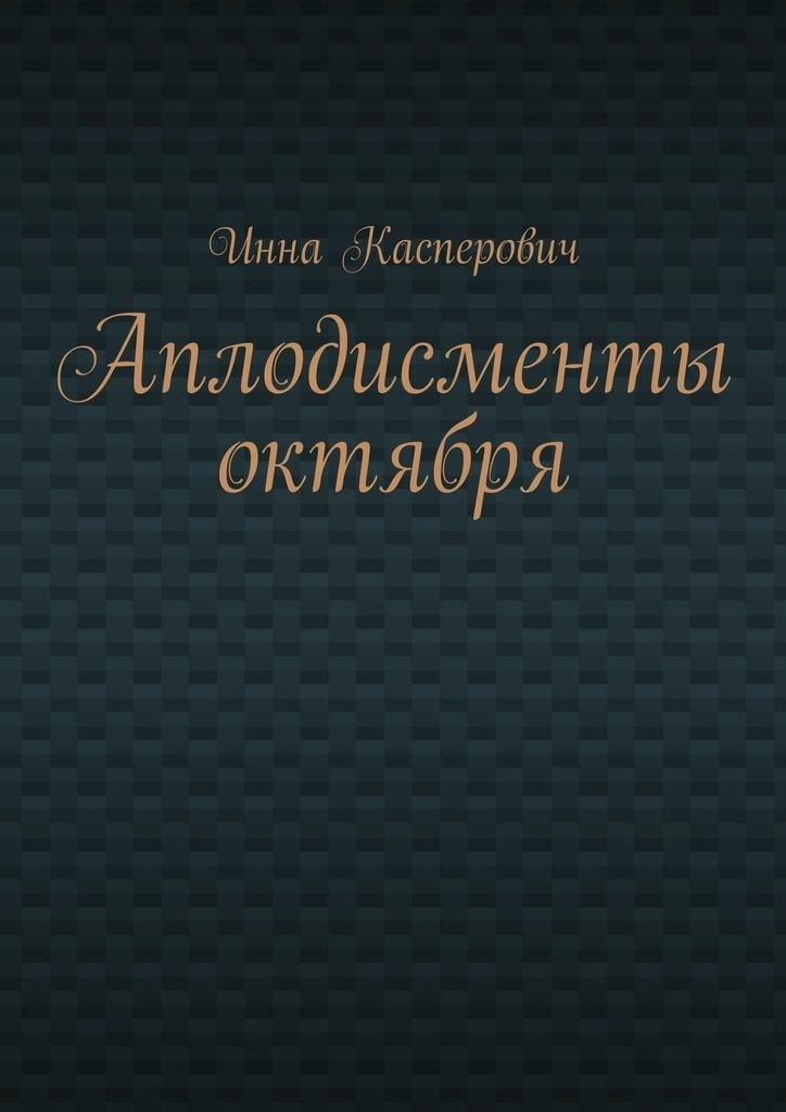 Скачать Аплодисменты октября бесплатно Инна Касперович