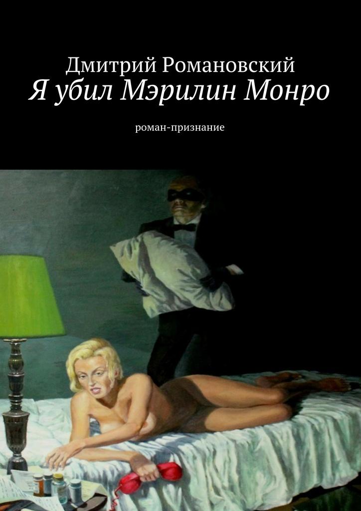 просто скачать Дмитрий Владимирович Романовский бесплатная книга