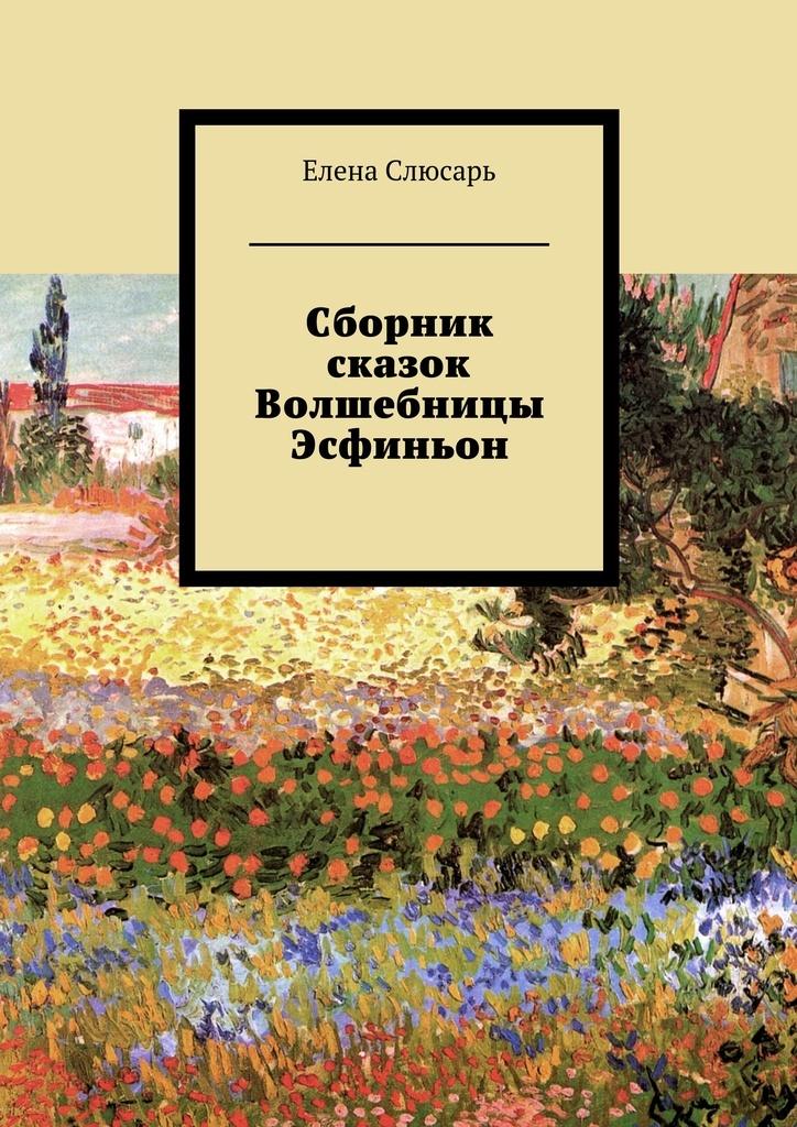 Сборник сказок Волшебницы Эсфиньон