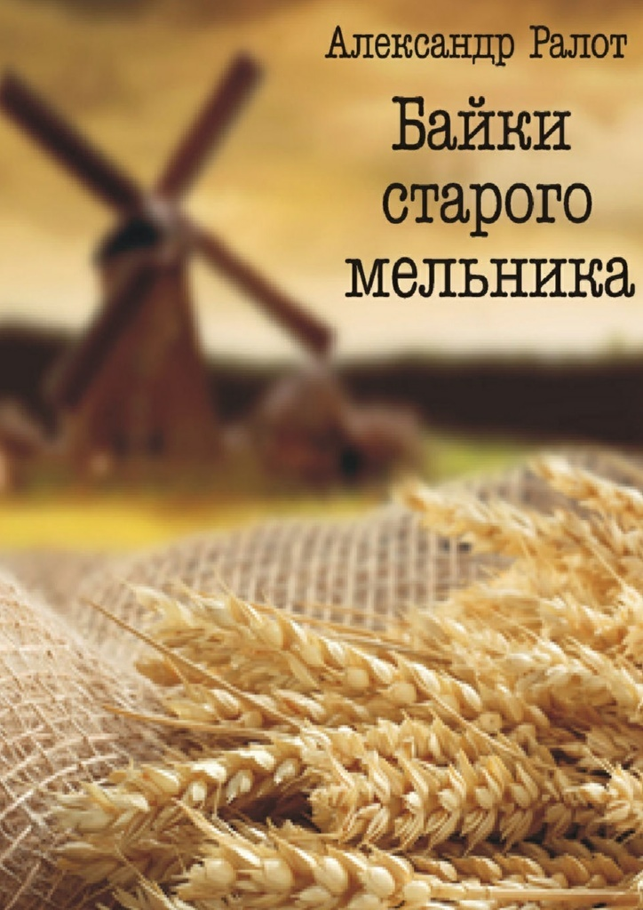 Александр Ралот - Байки старого мельника