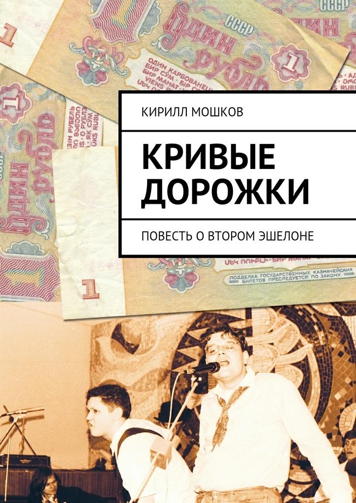 Скачать Кирилл Владимирович Мошков бесплатно Кривые дорожки