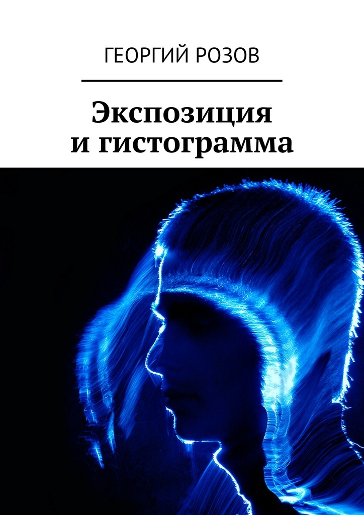 электронный файл Георгий Розов скачивать легко