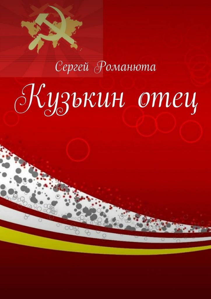 Сергей Романюта - Кузькинотец