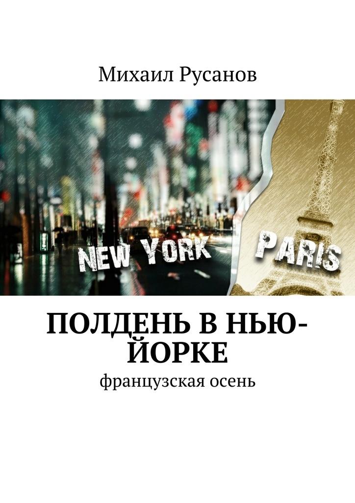 Скачать Полдень В Нью-Йорке бесплатно Михаил Русанов