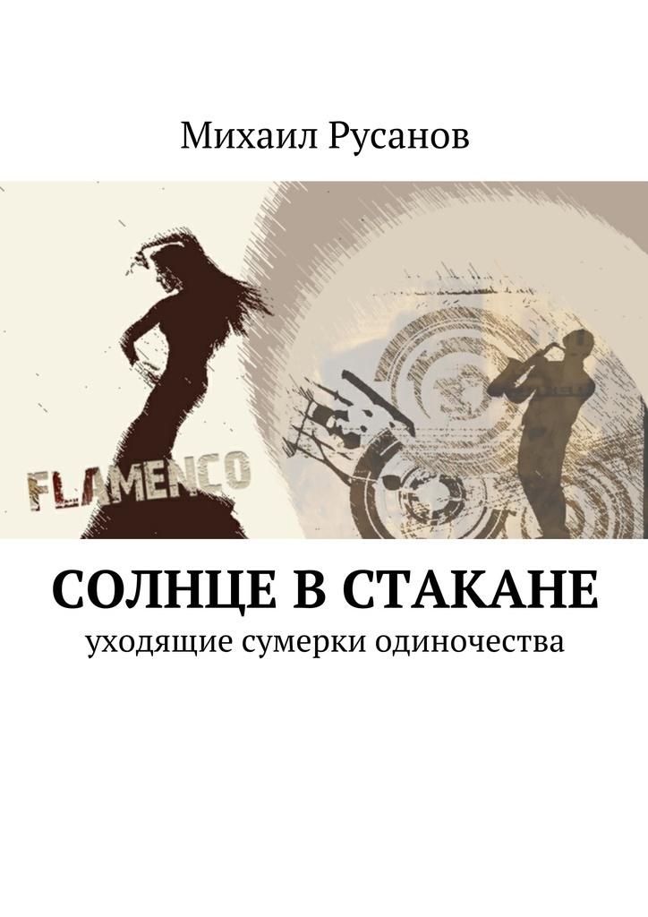 бесплатно Солнце в стакане Скачать Михаил Русанов