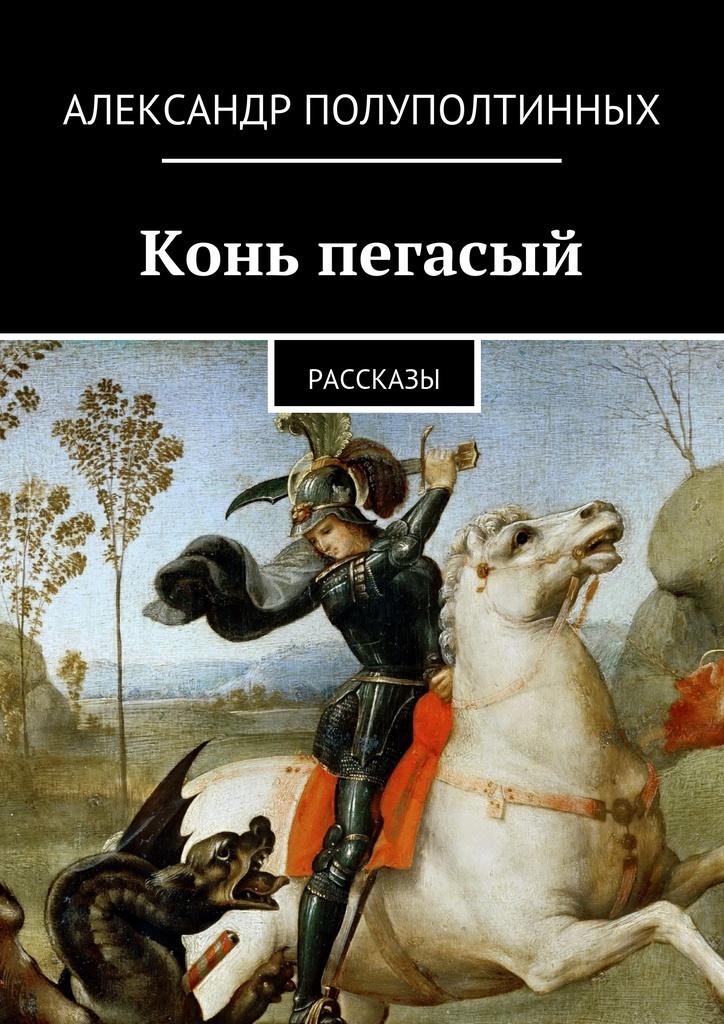 бесплатно Конь пегасый Скачать Александр Полуполтинных