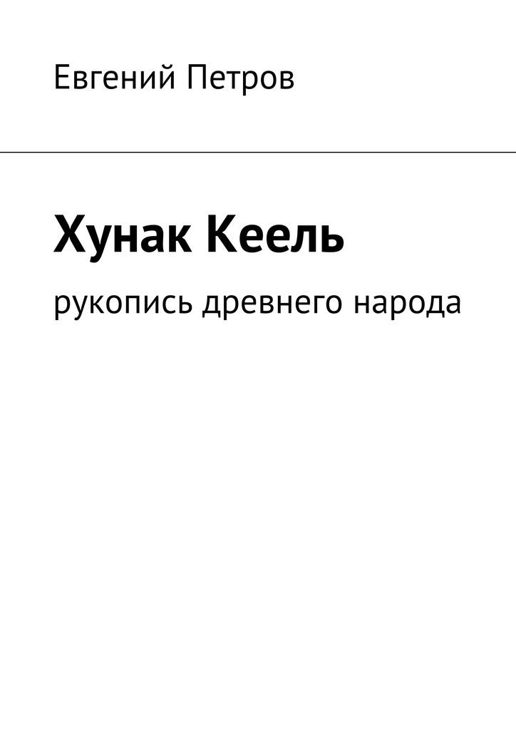 Евгений Петров Хунак Кеель евгений петров фронтовой дневник