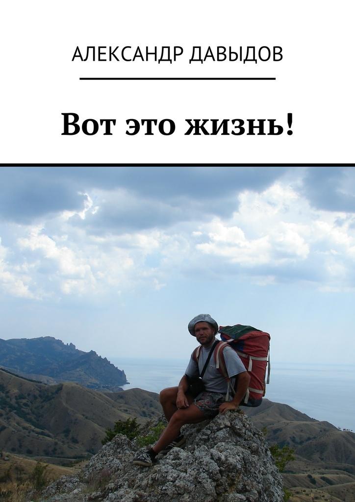 Александр Станиславович Давыдов Вот это жизнь!