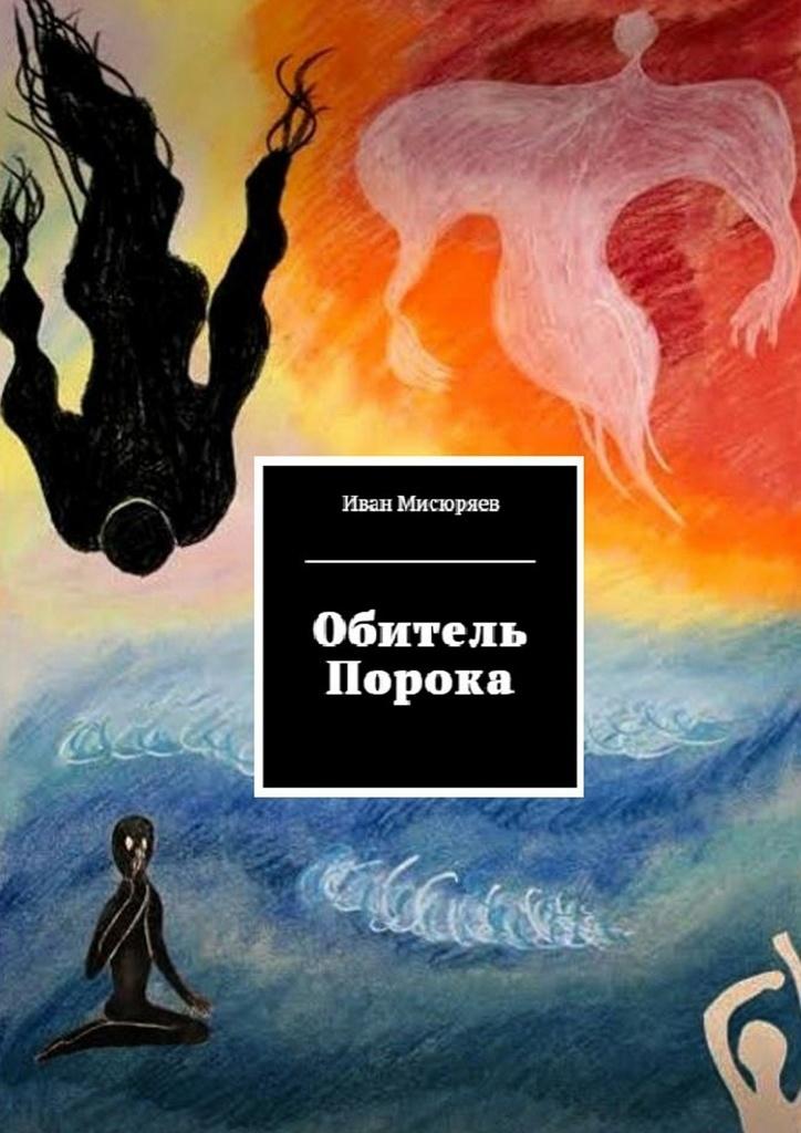 Скачать Обитель Порока бесплатно Иван Мисюряев