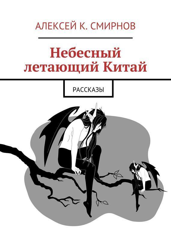 Алексей Константинович Смирнов Небесный летающий Китай (сборник)
