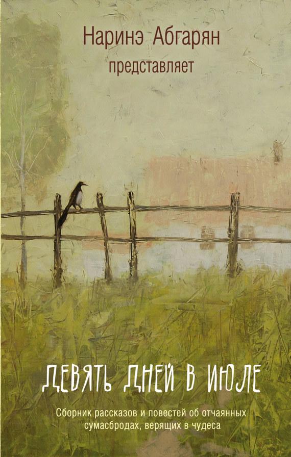 занимательное описание в книге Анна Антоновская