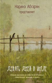 Антоновская, Анна  - Девять дней в июле (сборник)