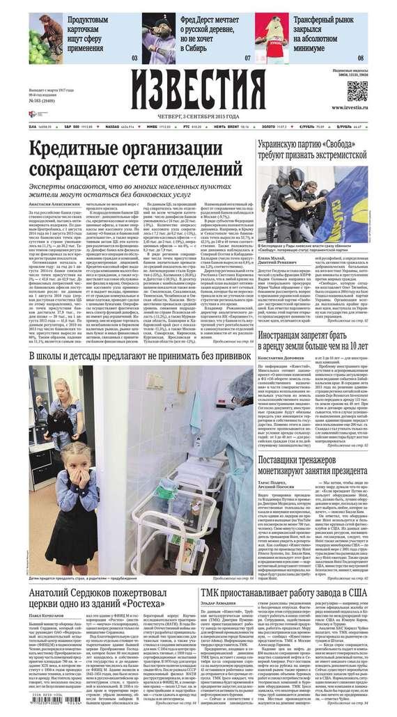 Редакция газеты МК Московский комсомолец МК Московский комсомолец 36