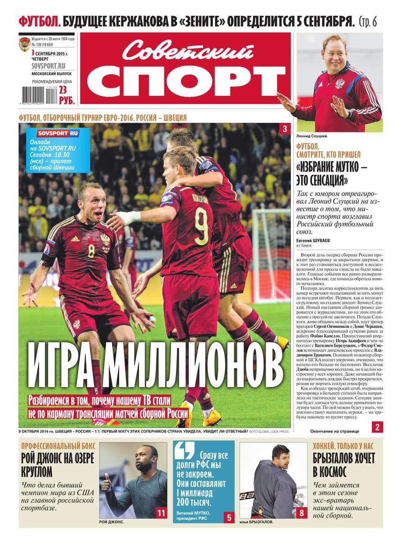бесплатно Советский спорт 129-2015 Скачать Редакция газеты Советский спорт