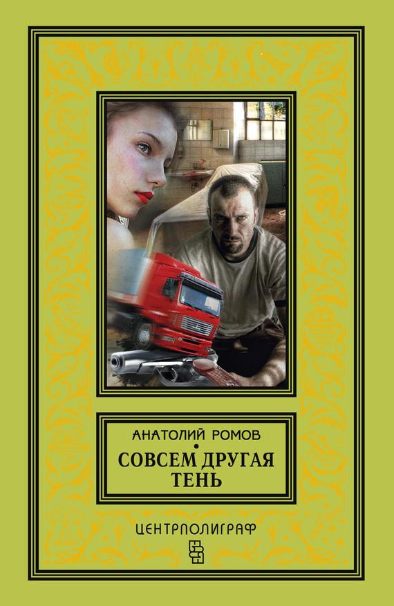Анатолий Ромов бесплатно