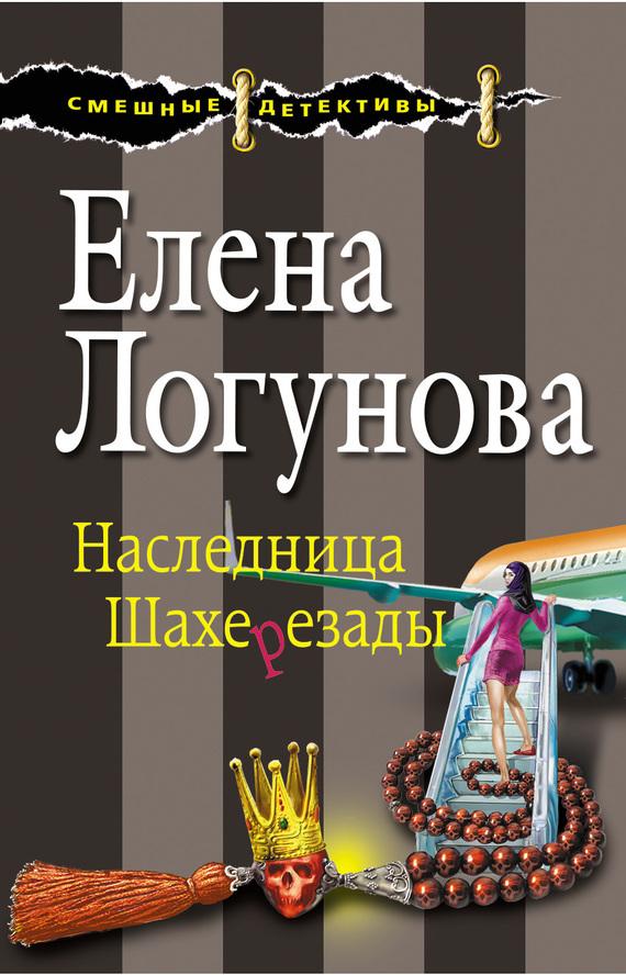 электронный файл Елена Логунова скачивать легко