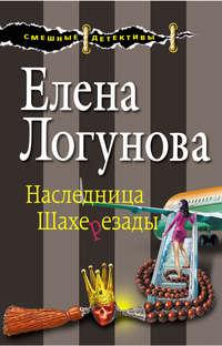 Логунова, Елена  - Наследница Шахерезады