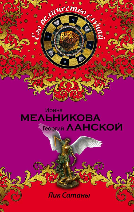 Скачать Лик Сатаны бесплатно Ирина Мельникова