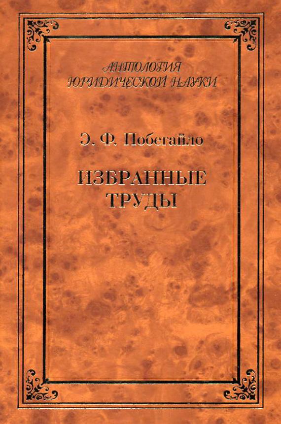 Эдуард Побегайло Избранные труды категории науки гражданского права избранные труды в 2 х томах том 1