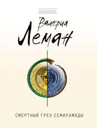 Леман, Валерия  - Смертный грех Семирамиды