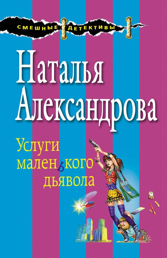 Наталья Александрова Услуги маленького дьявола