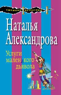Александрова, Наталья  - Услуги маленького дьявола