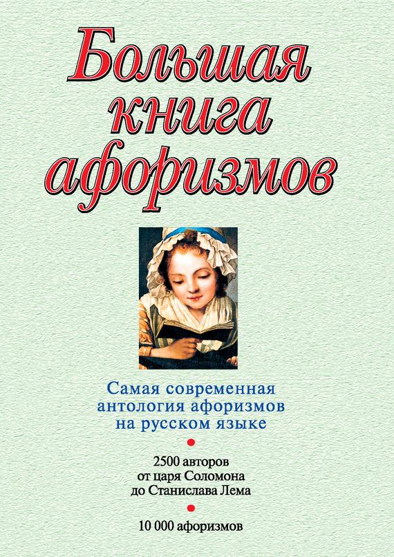 Скачать Большая книга афоризмов бесплатно Автор не указан