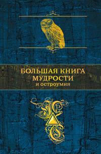 - Большая книга мудрости