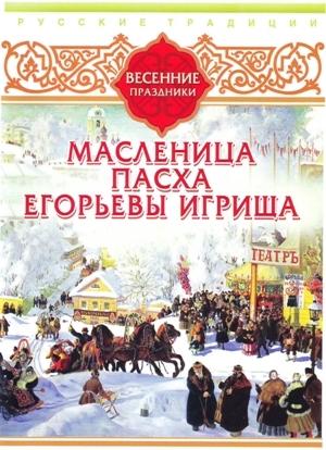 Скачать Сборник бесплатно Русские традиции. Весенние праздники