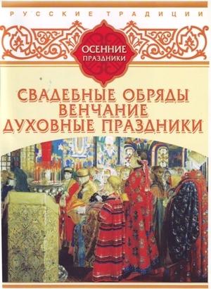 Скачать Сборник бесплатно Русские традиции. Осенние праздники