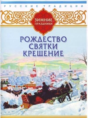 Скачать Русские традиции. Зимние праздники бесплатно Сборник