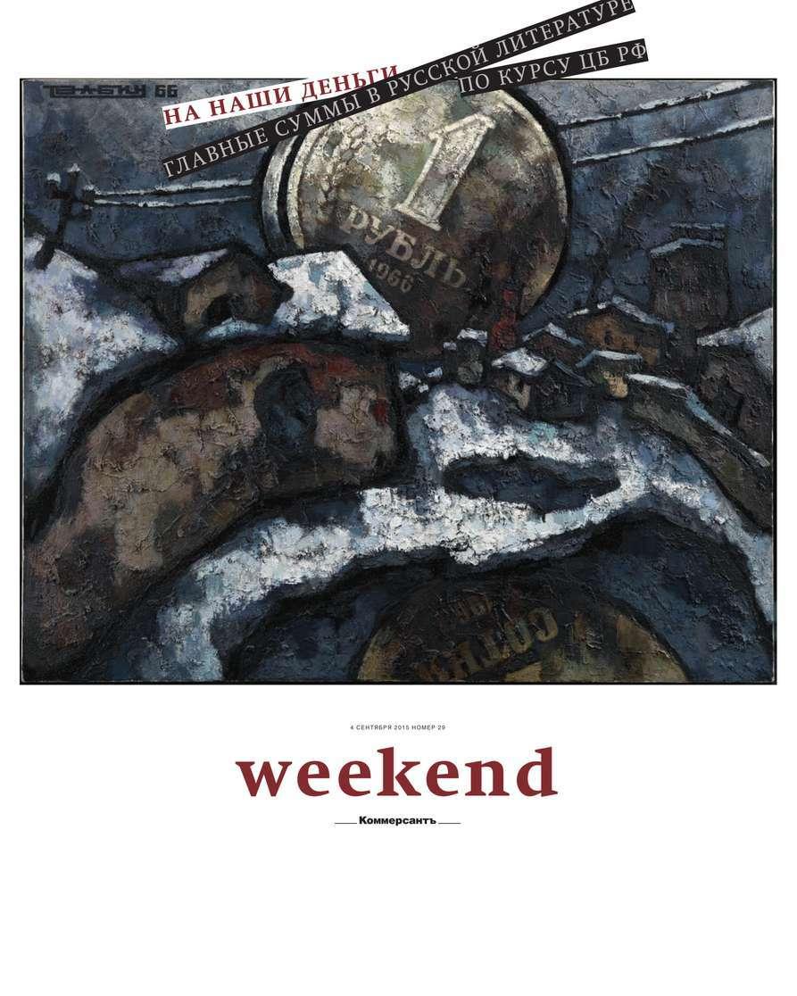 Скачать КоммерсантЪ Weekend 29-2015 бесплатно Редакция журнала КоммерсантЪ Weekend