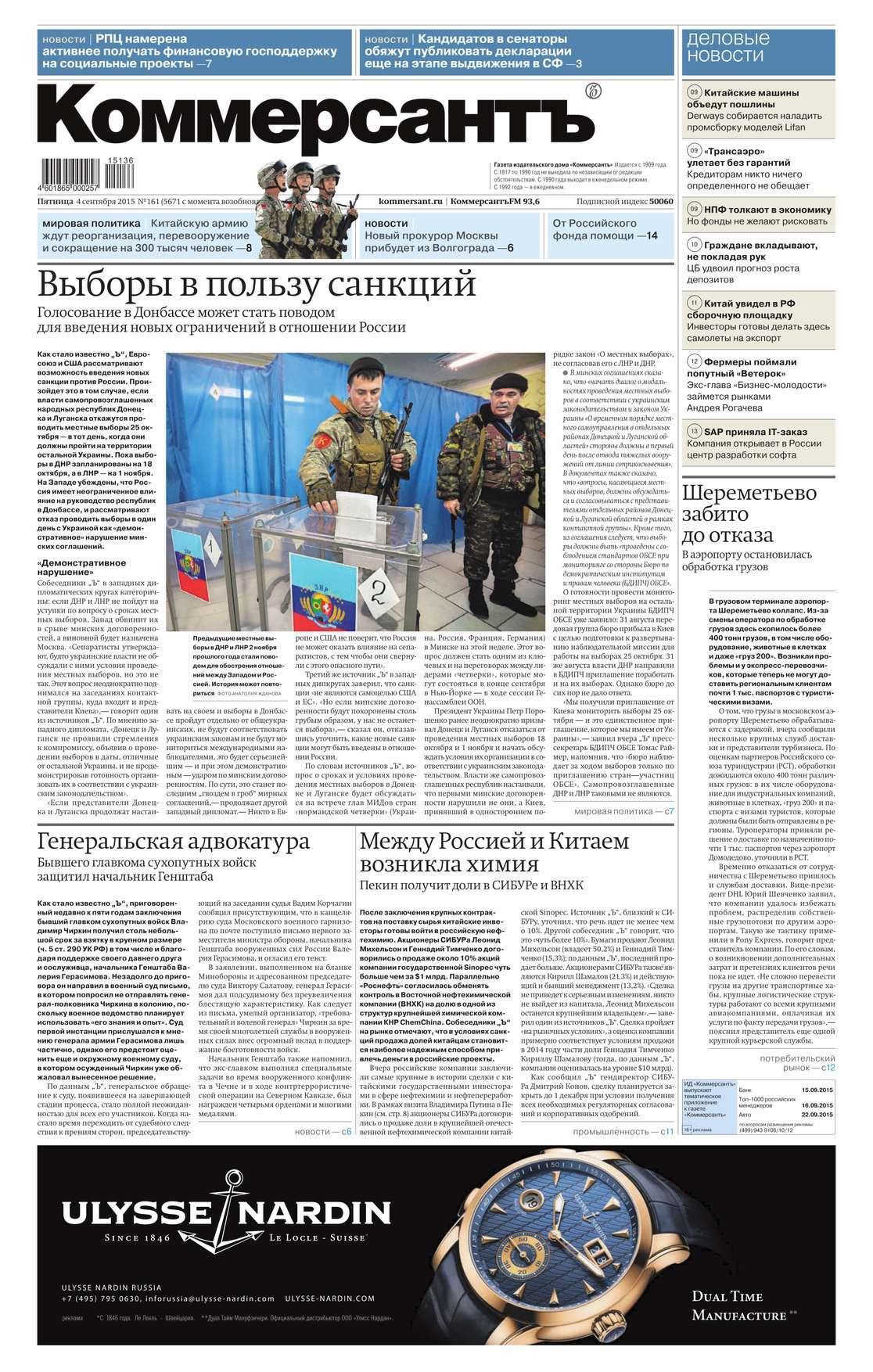 Скачать КоммерсантЪ 161-2015 бесплатно Редакция газеты КоммерсантЪ