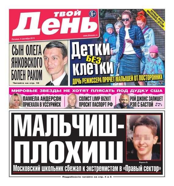Редакция газеты Твой день Твой день 194-2015