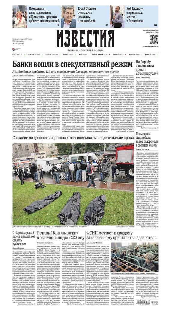 электронный файл Редакция газеты Известия скачивать легко