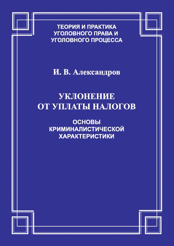 Скачать Игорь Александров бесплатно Уклонение от уплаты налогов. Основы криминалистической характеристики