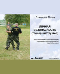 - Личная безопасность (тренер-инструктор)