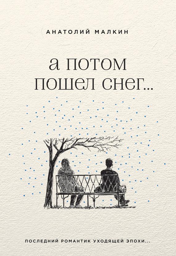 бесплатно скачать Анатолий Малкин интересная книга