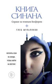 Шульпяков, Глеб  - Книга Синана. Сердце затемным Босфором