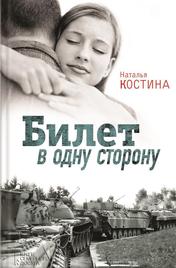 быстрое скачивание Наталья Костина читать онлайн