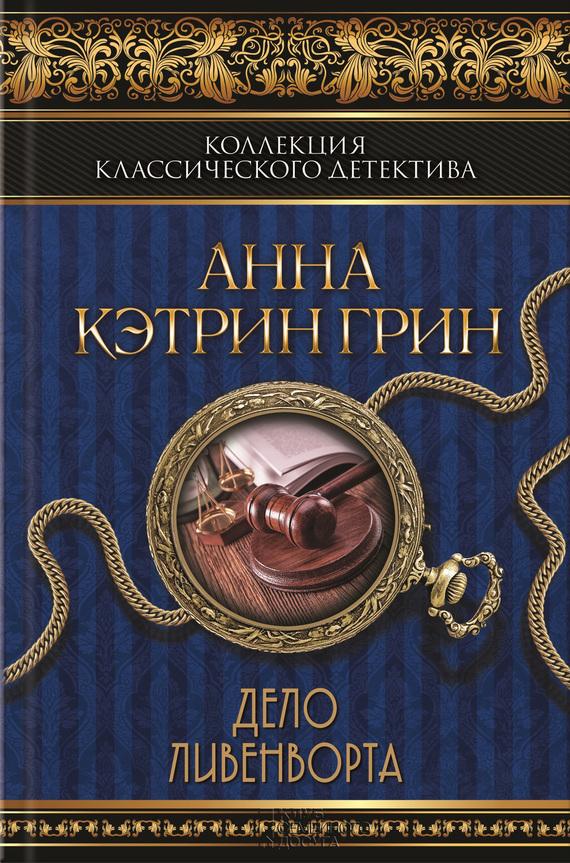 Дело Ливенворта (сборник)