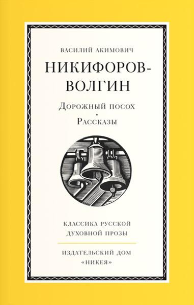 В. А. Никифоров-Волгин Дорожный посох