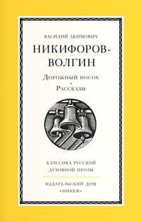 Никифоров-Волгин, Василий  - Дорожный посох