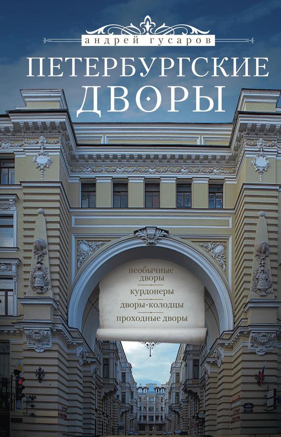 скачай сейчас Андрей Гусаров бесплатная раздача